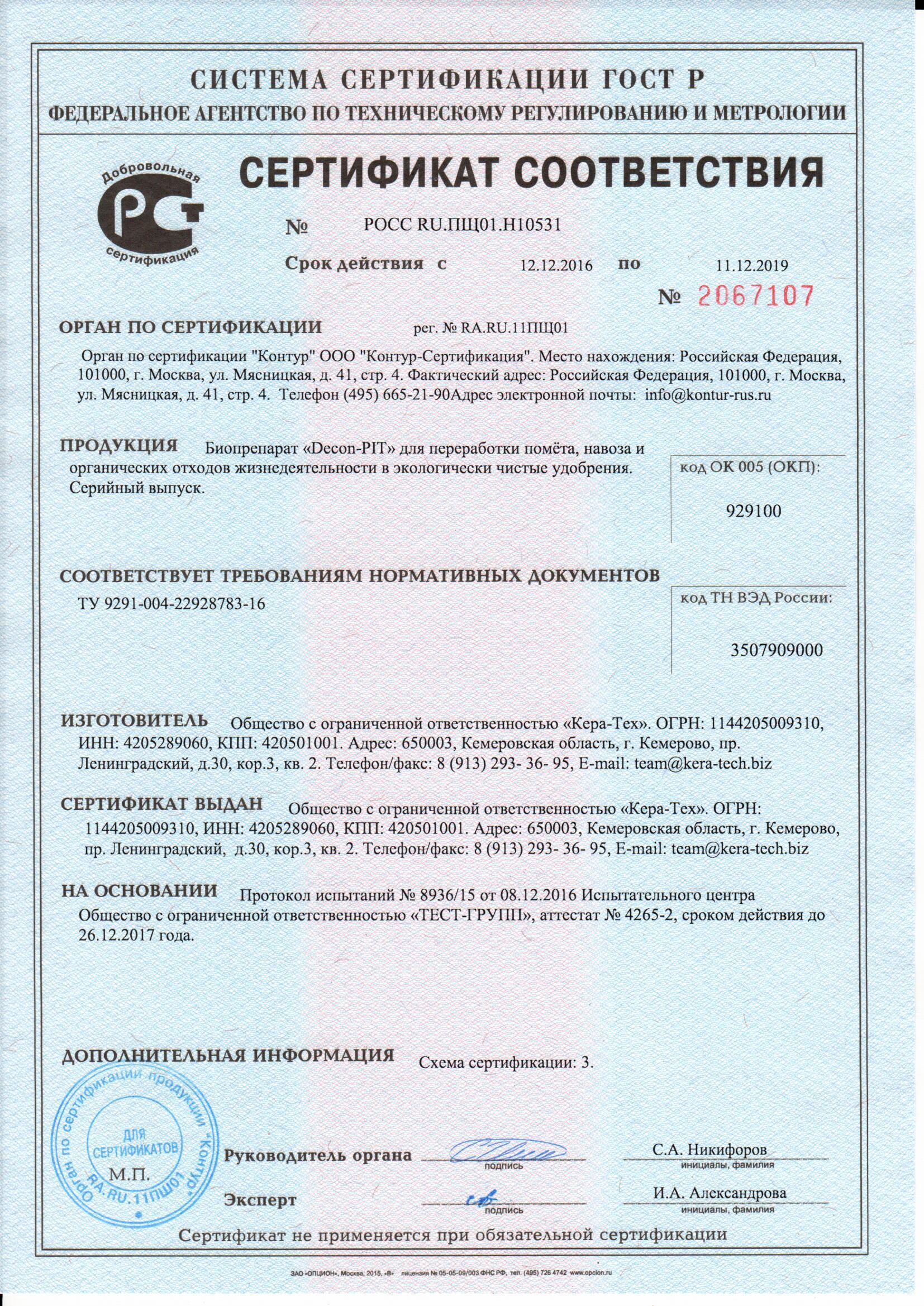 Сертификат Decon-PIT