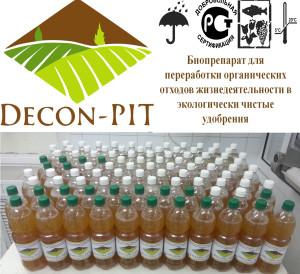 Биопрепарат для переработки отходов жизнедеятельности животных в органические удобрения
